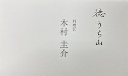 toku uchiyama keisuke 1.jpg