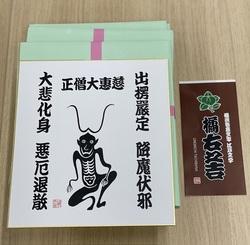 tsunodaishi2.JPG